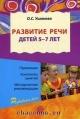 Развитие речи для детей 5-7 лет. Программа. Конспекты занятий. Методические рекомендации